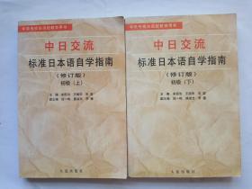 新版中日交流标准日本语自学指南(初级上下) (平装)