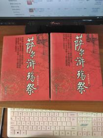 萨尔浒殇祭(上下册) 赵春霖  著 中国社会出版社