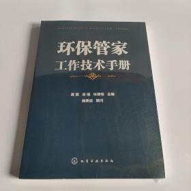 环保管家工作技术手册
