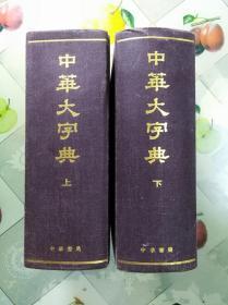 中华大字典(缩印本全二册,32开布面精装)