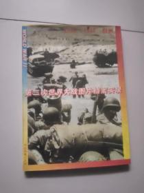 第二次世界大战图片档案实录:1944-1945欧洲