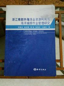浙江南部外海渔业资源利用与海洋捕捞作业管理研究