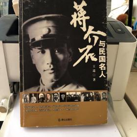 蒋介石与民国名人