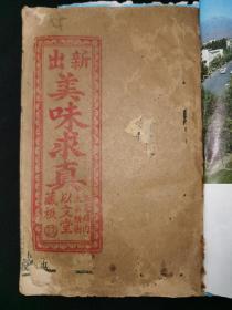 晚清民国广东文献,以文堂《新出美味求真》,烹饪法,食谱,菜谱