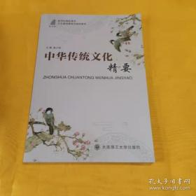中华传统文化精要