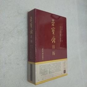荣宝斋日历辛丑2021荣宝斋珍藏书画选   未开封