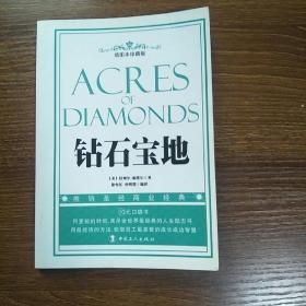 钻石宝地(插图本珍藏版)