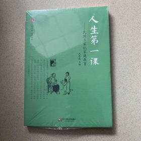 大夏书系·人生第一课:民国名家忆家庭教育(未开封)