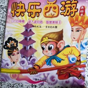 快乐西游:真假美猴王、三借芭蕉扇、误入小雷音