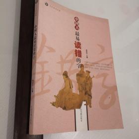 中国人最易读错的字:文化纠错丛书