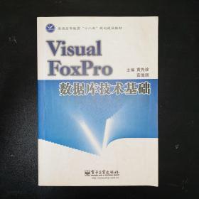 VisualFoxPro数据库技术基础