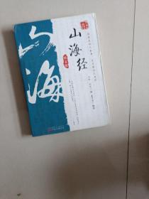 山海经(图文版)
