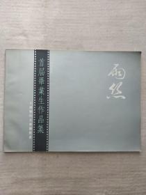 《雨丝  --  首届毕业生作品集》  大连医科大学摄影系