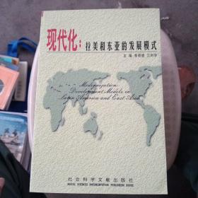 现代化:拉美和东亚的发展模式【品相好】