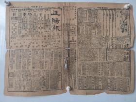 正阳报 1928年版4版全 品不好