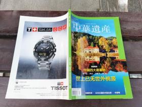 中华遗产2015年第8期(正版现货,内页干净完整)