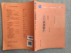 """人力资源管理(第四版)(21世纪工商管理系列教材;普通高等教育""""十一五""""国家级规划教材),有水印"""