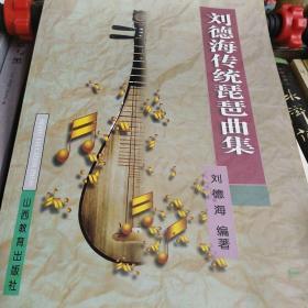 刘德海传统琵琶曲集