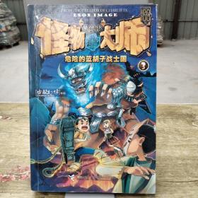 怪物大师:危险的蓝胡子战士国