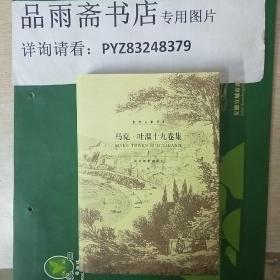 世界文豪书系:马克吐温十九卷集(全十九卷原箱装)