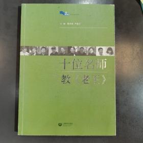白马湖丛书:十位名师教《老王》