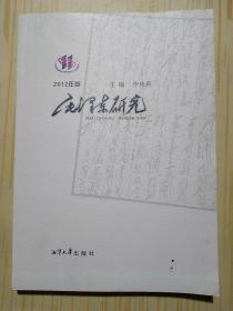 毛泽东研究 2012年卷