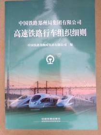 中国铁路郑州局集团有限公司高速铁路行车组织细则