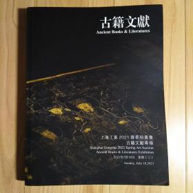 上海工美2021春季拍卖会 古籍文献