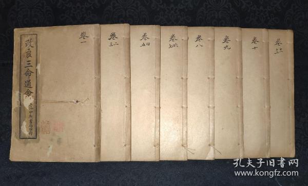 91371民国锦章书局石印本《改良三命通会》一套八厚册全!合计十二卷,此书保存较好,仅第一册封皮小损,其余完好!
