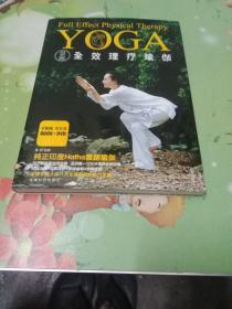 全效理疗瑜伽(有光盘)