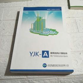 YJK-A 建筑结构计算软件 用户手册及技术条件
