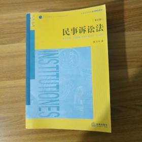 民事诉讼法(第五版)/普通高等教育法学精品教材