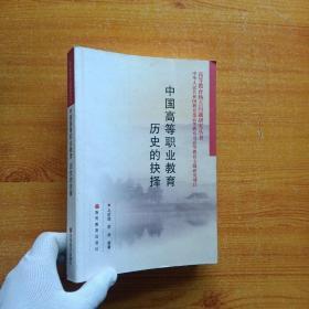 中国高等职业教育历史的抉择【内页干净】