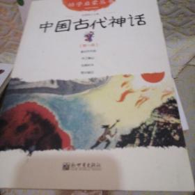 幼学启蒙丛书1:中国古代神话