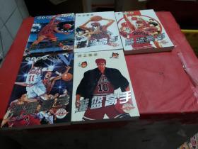 漫画---灌篮高手(1--5册全)