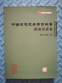 中国思想史参考资料集.隋唐至清卷