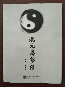 混元易筋经(又名金刚气功) 送老版正版杨少清老师遗著金刚气功一册!2册合售!!