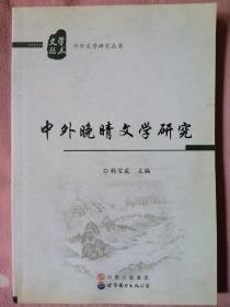 中外晚晴文学研究