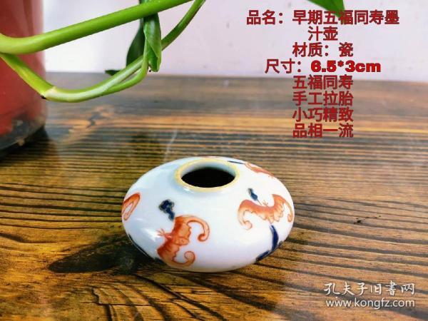 民国前后手绘五福同寿水盂 墨汁壶。釉色靓丽 绘画精美 手工拉胎 器形美观 品相一流