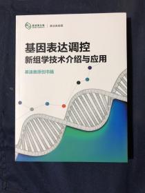基因表达调控 新组学技术介绍与应用 基迪奥原创书籍