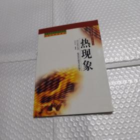 全国中小学教师继续教育 初中物理专题分析丛书:热现象