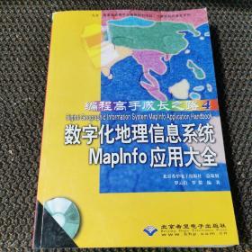 数字化地理信息系统Maplnfo应用大全