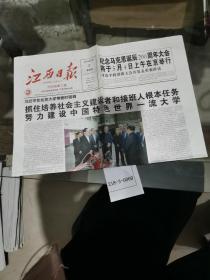 江西日报2018年5月3日