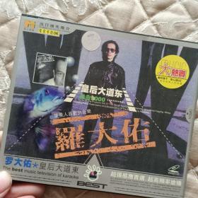 皇后大道东 罗大佑 CD  空盘