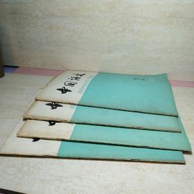 中国语文1979  2、3、4、5【合售】