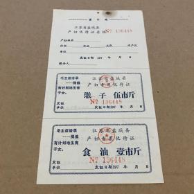 文革时期带语录江苏产妇优待证,含馓子券及食油券