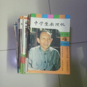 中学生数理化杂志初中版高中版36本合售:具体期数看图