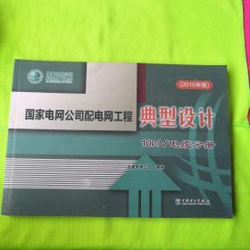 国家电网公司配电网工程典型设计 10kV电缆分册(2016年版)