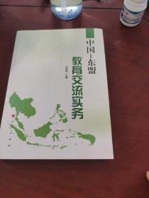 中国——东盟教育交流实务