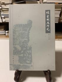 明堂制度研究(首版一印)